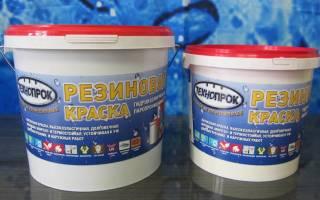 Краска на резиновой основе для бетона