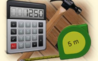 Как посчитать количество досок на пол