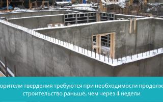 Способы ускорения твердения бетона