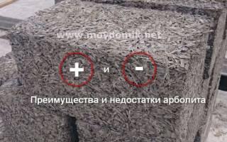 Арболитовые блоки плюсы и минусы