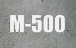 Бетон м500 характеристики