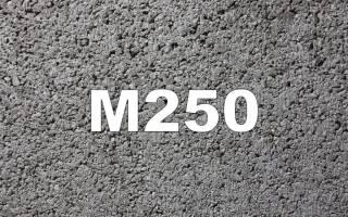 Бетон м 250 ГОСТ