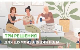 Виброизоляция пола в квартире